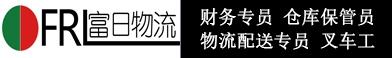 富日物流_大江东人才网
