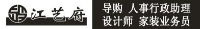江艺府_钱塘人力网