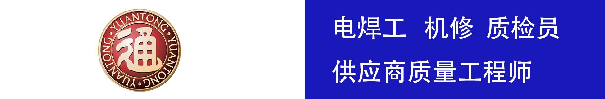 浙江元通座椅有限公司_钱塘人力网