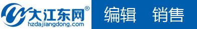 杭州江拓网络科技有限公司_钱塘人力网
