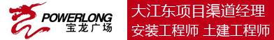 宝龙星创实业(杭州)有限公司_大江东人才网