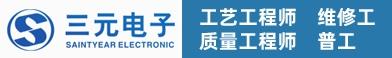三元电子科技_钱塘人力网