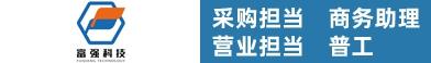 杭州富嘉汽车部件有限公司_钱塘人力网